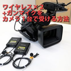 【お悩み相談】URX-P03Dで2波受け1outでカメラに出力する方法