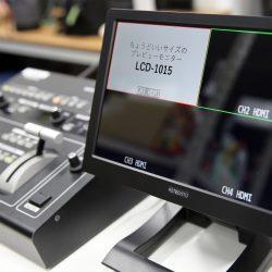 【レンタル新商品】4つの入力に対応したコンパクト卓上モニター LCD1015